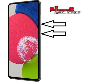 طريقة أخذ لقطة شاشة في سامسونج Galaxy A52s 5G