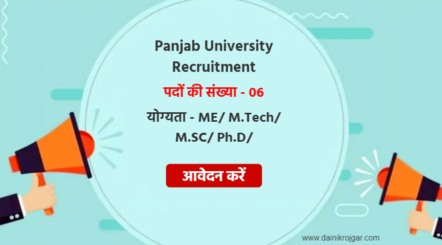 Panjab University Project Scientist & Other 06 Posts