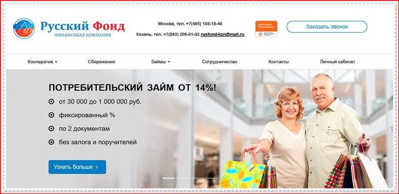 Мошеннический сайт rusfond-finans.ru – Отзывы, развод, платит или лохотрон? Мошенники КПК «Русский фонд»