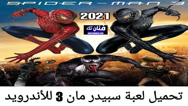 تحميل لعبة سپيدر مان Spider man 3 للأندرويد برابط مباشر ميديا فاير