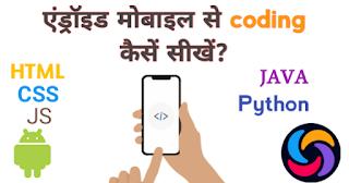 एंड्रॉइड मोबाइल से Coding कैसे सीखें?