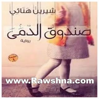 روايات رعب عربية | الرواية الرابعة  رواية صندوق الدمى