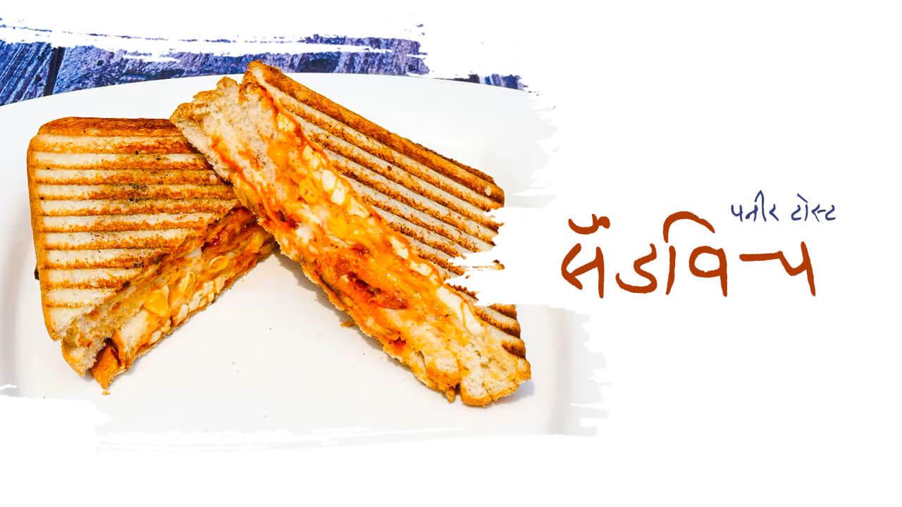 पनीर टोस्ट सॅंडविच - पाककृती | Paneer Toast Sandwich - Recipe