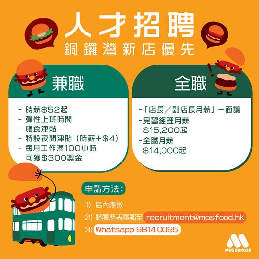 MOS Burger: 銅鑼灣新店 人才招聘