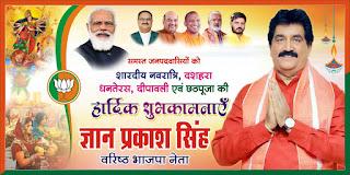 *समस्त जनपदवासियों को शारदीय नवरात्रि, दशहरा, धनतेरस, दीपावली एवं छठ पूजा की हार्दिक शुभकानाएं : ज्ञान प्रकाश सिंह, वरिष्ठ भाजपा नेता*