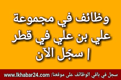 وظائف خالية في مجموعة علي بن علي في قطر   سجل طلبك