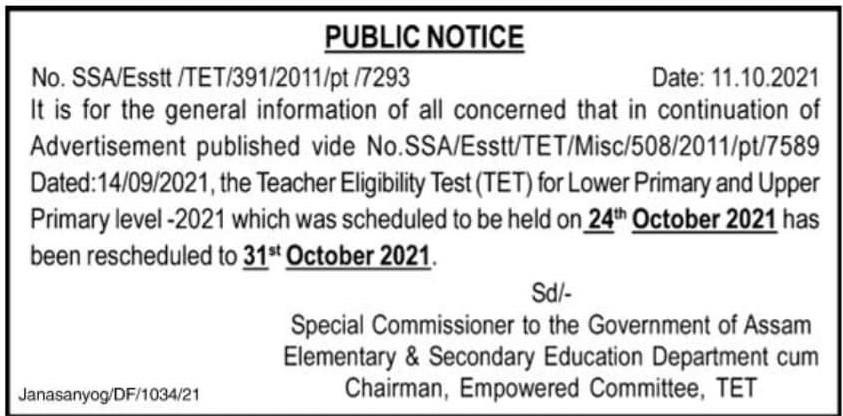 Assam TET Admit card Notice