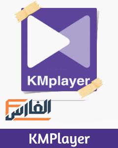 تحميل برنامج kmplayer 64 bit،kmplayer،برنامج كى ام بلاير،kmplayer pro،kmplayer plus،kmplayer 64،kmplayer 4k،تحميل برنامج kmplayer،تنزيل برنامج kmplayer،kmplayer للتنزيل،kmplayer للتحميل،kmplayer تطبيق،تطبيق kmplayer،