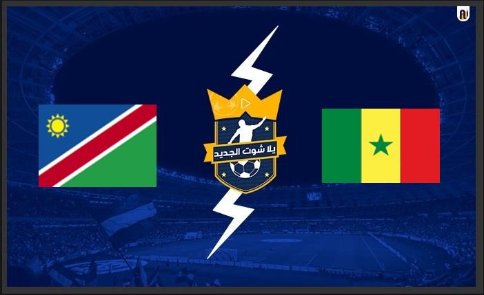 مشاهدة مباراة السنغال ونامبيا