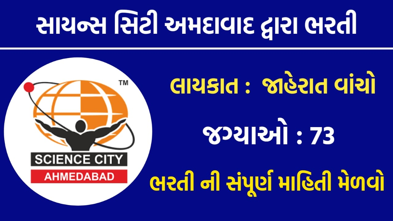 Gujarat Council Of Science City Recruitment 2021 GCSC For 73 Ride Operator & Other Posts