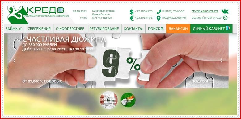 Мошеннический сайт kpk-kredo.ru – Отзывы, развод, платит или лохотрон? Мошенники КПК «КРЕДО»