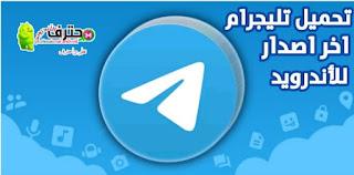 تحميل تيليجرام Telegram apk اخر اصدار للأندرويد