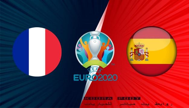 بث مباشر مباراة إسبانيا vs فرنسا في نهائي بطولة الأمم الأوروبية