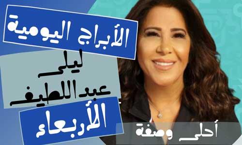 برجك اليوم مع ليلى عبداللطيف اليوم الاربعاء 13/10/2021 | أبراج اليوم 13 أكتوبر 2021 من ليلى عبداللطيف