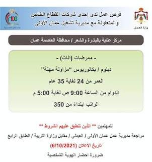 وظائف تمريض اليوم في مركز للعناية بالبشرة والشعر براتب 350 دينار.