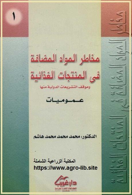 كتاب : مخاطر المواد المضافة في المنتجات الغذائية