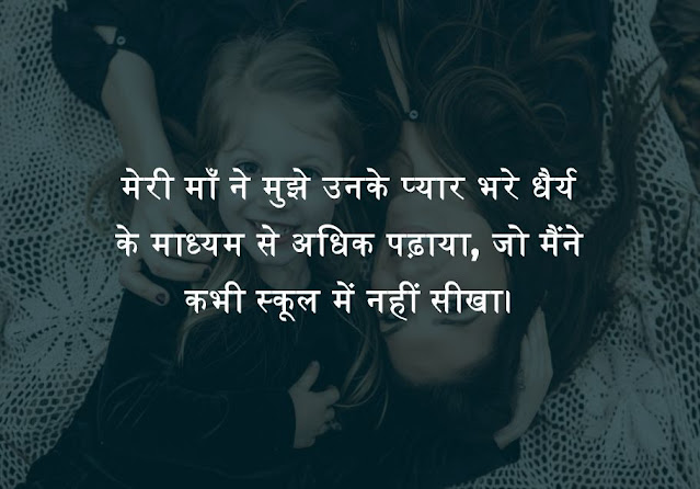 Best Maa Quotes in Hindi from Daughter