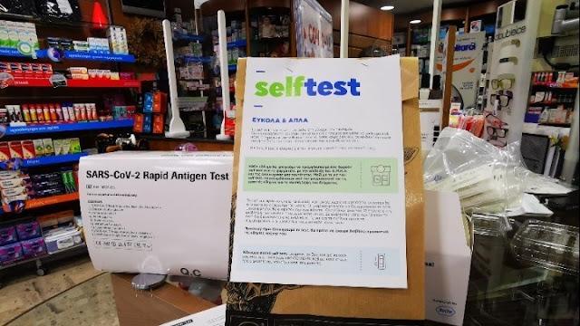 Ξεκινάει και από τα φαρμακεία της Αργολίδας η νέα διάθεση self-tests σε μαθητές