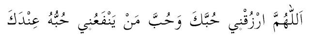 """Allah'ım! Bana Kendi Sevgini Ver"" Duası"