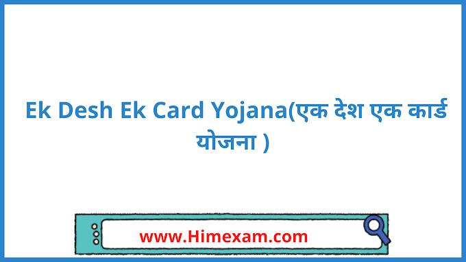 Ek Desh Ek Card Yojana