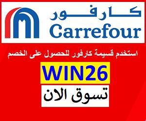 كوبون كارفور مصر بخصم 10% على كل طلباتكم