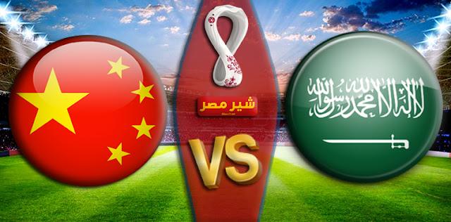 موعد مباراة السعودية والصين