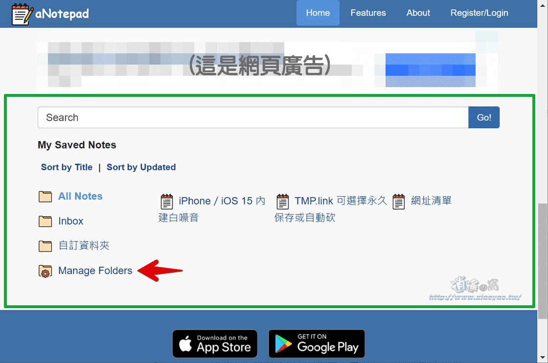 aNotepad 線上筆記服務,免註冊公開分享筆記內容