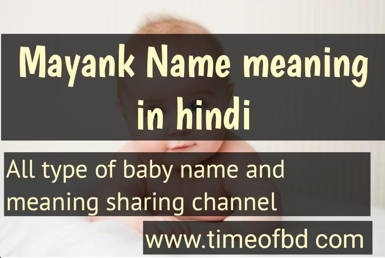 mayank name meaning in hindi, mayank  ka meaning ,mayank  meaning in hindi dictioanry,meaning of mayank  in hindi