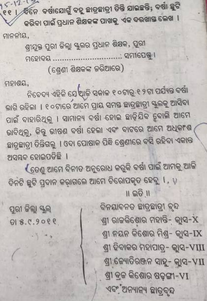 Rainy Holiday request application to head master - Odia language