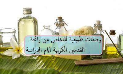 وصفات طبيعية للتخلص من رائحة القدمين الكريهة