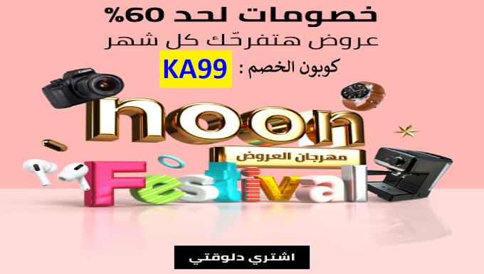 كوبون مهرجان العروض على نون مصر بتخفيضات حتي 60% على كل المنتجات