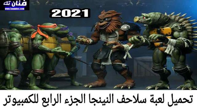 تحميل لعبة سلاحف النينجا 4 Ninja Turtles كاملة للكمبيوتر من ميديا فاير