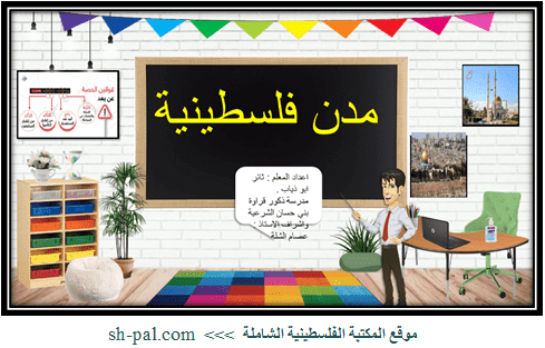 عرض بوربوينت لدرس (مدن فلسطينية) للصف العاشر الفصل الأول