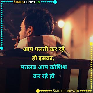 Galti Ka Ehsaas Status Images Hindi, आप गलती कर रहे हो इसका, मतलब आप कोशिश कर रहे हो