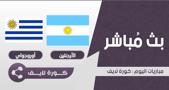 الأرجنتين  و أوروجواي