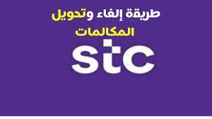 رقم تحويل المكالمات الي مغلق سوا السعودية 1443