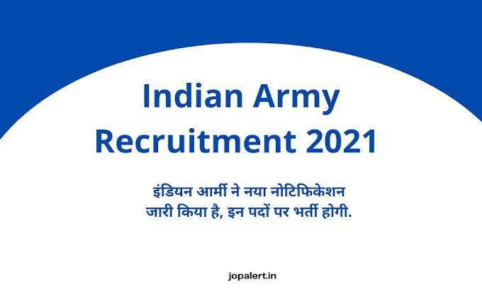 Indian Army Recruitment 2021: इंडियन आर्मी ने नया नोटिफिकेशन जारी किया है, इन पदों पर भर्ती होगी.