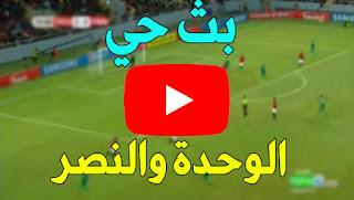 مشاهدة مباراة النصر والوحدة الإماراتي بث مباشر بتاريخ 16-10-2021 دوري أبطال آسيا