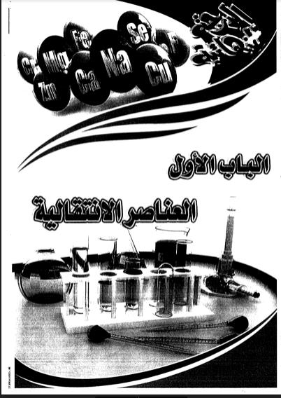 مذكرة الدرجة النهائية فى الكيمياء للصف الثالث الثانوى نظام حديث 2022 pdf