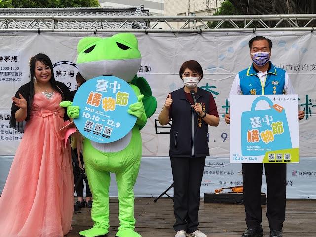 臺中市政府文化局推動「跨域藝術漫遊山嵐」藝術亮點串聯活動
