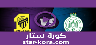 مشاهدة مباراة الرجاء الرياضي والإتحاد بث مباشر 21-08-2021 في البطولة العربية للأندية