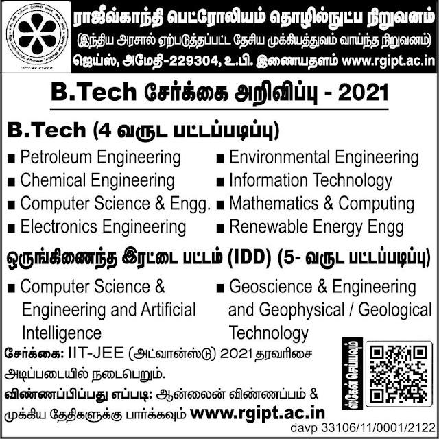 ராஜிவ்காந்தி பெட்ரோலியம் தொழில்நுட்ப நிறுவனம் B Tech சேர்க்கை அறிவிப்பு