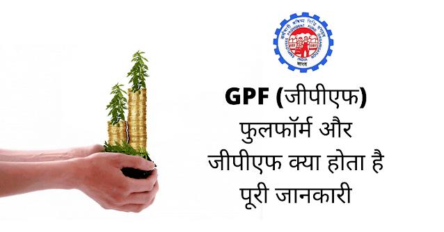 GPF फुल फ़ॉर्म इन हिंदी और GPF क्या है पूरी जानकारी