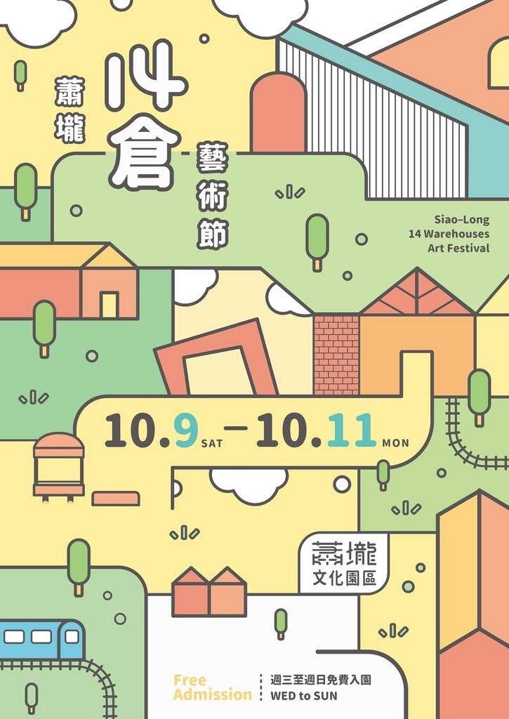 2021蕭壠14倉藝術節| 蕭壠文化園區|活動