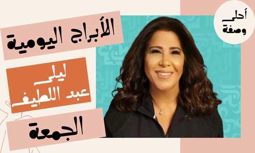 برجك اليوم مع ليلى عبداللطيف اليوم الجمعة 8/10/2021   أبراج اليوم 8 أكتوبر 2021 من ليلى عبداللطيف