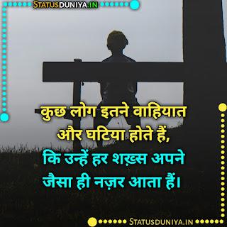 Ghatiya Log Status Images Hindi, कुछ लोग इतने वाहियात और घटिया होते हैं, कि उन्हें हर शख़्स अपने जैसा ही नज़र आता हैं।