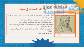 أدب - أبو الطيب المتنبي للصف الثاني عشر . الفصل الأول