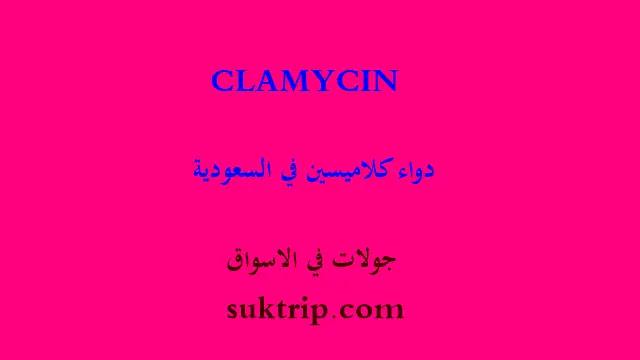 دواء CLAMYCIN كلاميسين