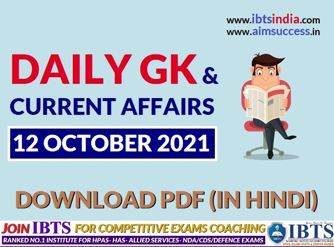 12 October 2021: Daily Current Affairs & GK Update (In Hindi & English)