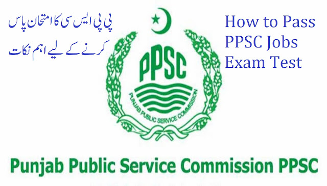 PPSC Exams Tips
